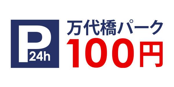 万代橋パーク100円パーキング